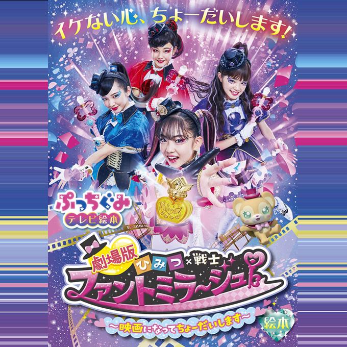 テレビ絵本『劇場版 ひみつ×戦士 ファントミラージュ!絵本』