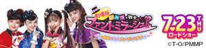 「ひみつ×戦士 ファントミラージュ!」公式サイト
